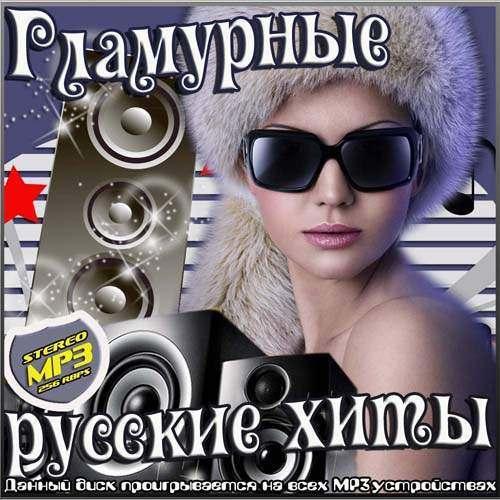 Гламурные русские хиты