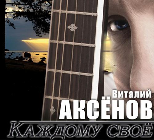 Виталий Аксёнов - 2015 - Каждому своё
