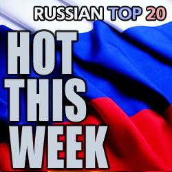 Hot This Week: Russian Top 20 / Август 2015